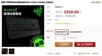 Razer噬魂金蝎终极版键盘送限量手办