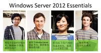 小版本大用途 WS2012 Essentials全解析