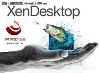 技术卓越奖年度产品推荐:XenDesktop