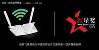 飞鱼星:中国设计红星奖唯一获奖路由