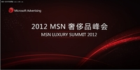 MSN共享多屏时代数字营销新机遇
