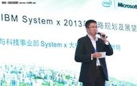 Flex为重心 2013年IBM X86强化价值营销