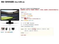 限量超值 明基21.5寸液晶显示器售679元