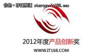 IT168产品创新奖——LSI Syncro MX-B