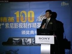 索尼 第二届精英100 颁奖典礼在沪举办