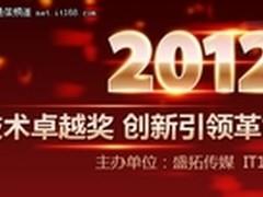 中小型企业最佳产品 2012年度网络评奖