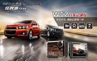 任我游W12震撼上市!功能卓越享受非凡!