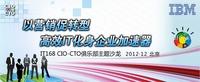 中原地产王雨:IT推动营销 着眼新兴市场