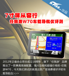7寸屏从容行 任我游W70车载导航仪评测
