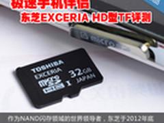 极速手机伴侣 东芝EXCERIA HD型TF评测
