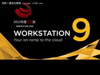 2012技术卓越奖产品推荐:Workstation9