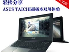 四种模式 ASUS TAICHI超极本双屏幕解析
