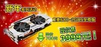 年前降价700元 索泰GTX680至尊仅售3999