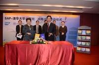 清华大学出版社与SAP签署战略合作协议
