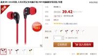 时尚族首选 森麦SM-1016入耳式耳机39元