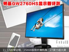 超薄MVA不闪屏 明基GW2760HS显示器评测