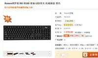 Rosewill罗维RK-9100机械键盘579元包邮