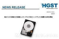 日立发布1.2TB万转级2.5英寸硬盘