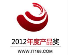 2012技术卓越奖 复合机产品线获奖名单