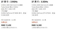 支持招行分期 27英寸iMac大陆正式开卖