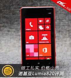 做工扎实价格小贵 诺基亚Lumia820评测