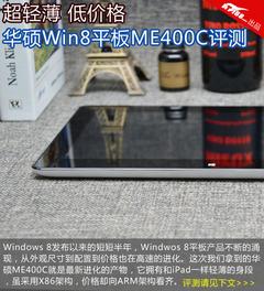 轻薄+性价比 华硕新Win8平板ME400C评测