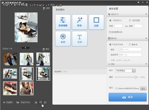 一键上传QQ空间 美图秀秀批处理新发布