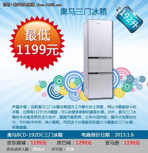 天天新鲜 奥马192L三门冰箱仅售1199元