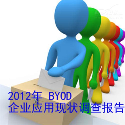 BYOD现状调查:未来BYOD将获得大发展