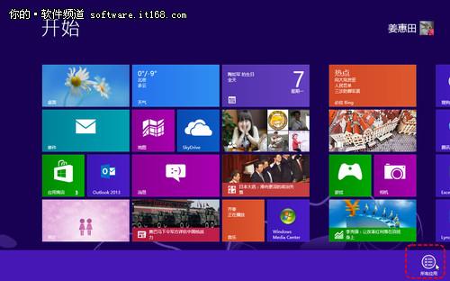 玩转Win8提升效率 善用Windows附件程序