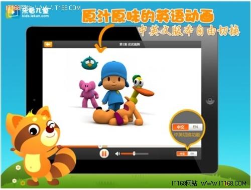 乐看儿童动画片独创双语切换功能