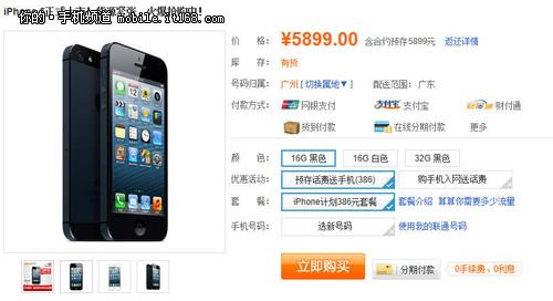 三星S3直降1055元 广东联通新年优惠多