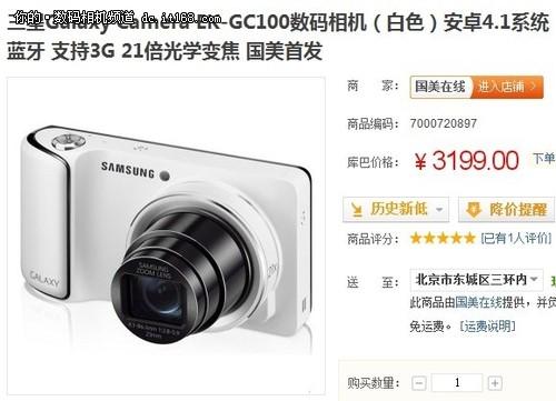 安卓4.1系统 三星EK-GC100目前售3199元