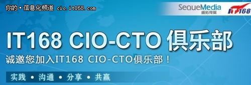 CIO俱乐部第六期沙龙活动经典语录回顾