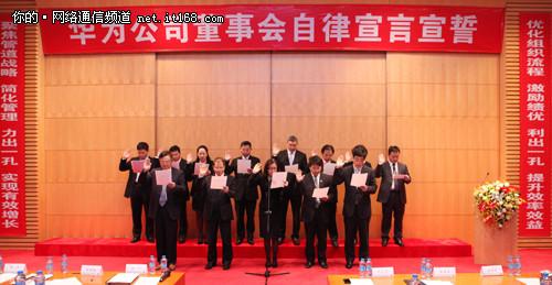 华为举行董事会自律宣言宣誓大会