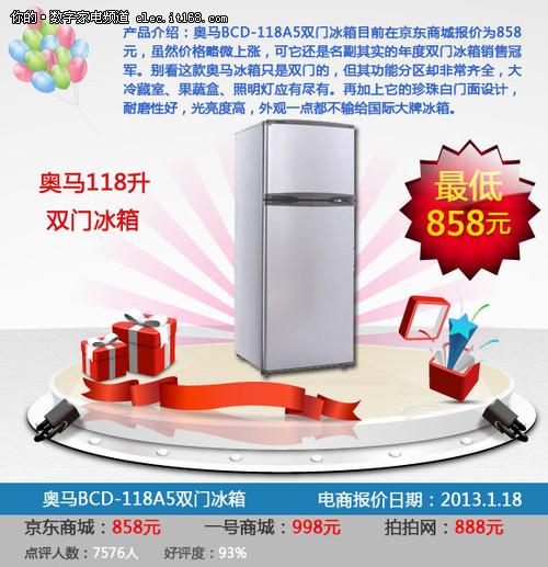 性价比超高 奥马118升双门冰箱仅858元