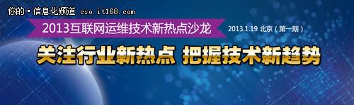 余东:淘宝CDN平台的大规模服务器优化