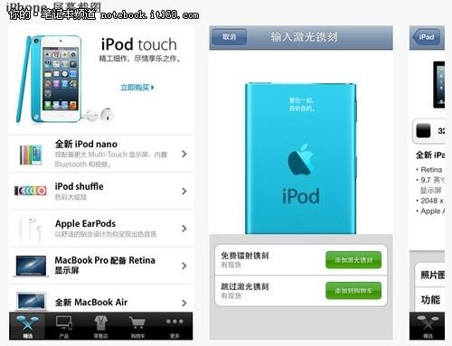 全线大降价 1月25日苹果新春促销日将至