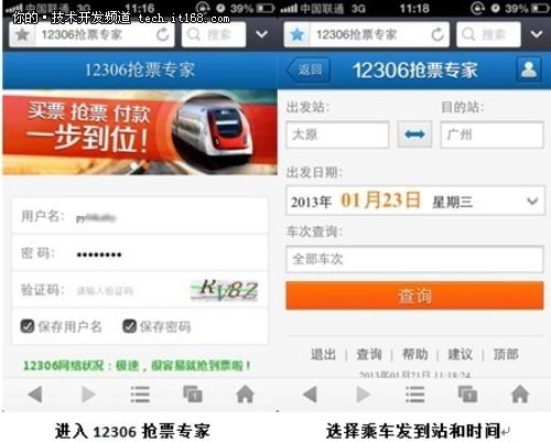 返程火车票怎么抢?手机上网购买更靠谱!