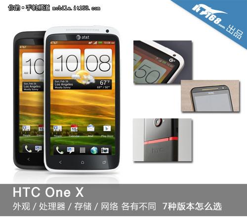 HTC One X 行货的版本型号