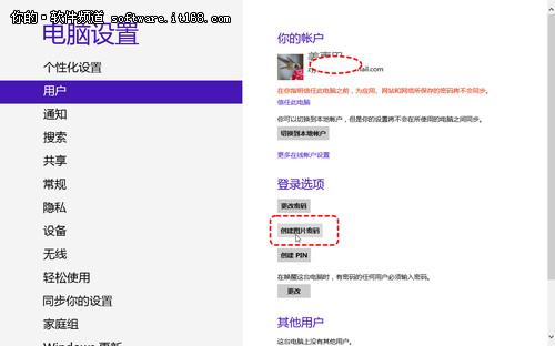 无限种组合 Win8图片密码登录设置方法