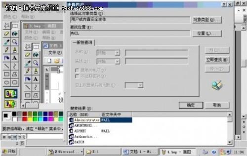 Windows2003 Server共享文件夹权限设置