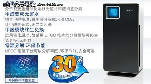 远离灰霾 亚都空气净化器KJF2901特价中