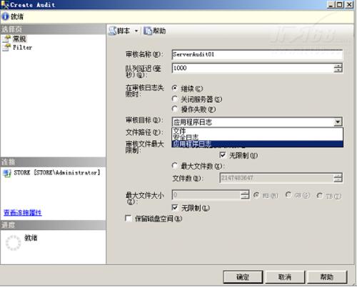 SQL Server 2012审计  增强安全合规性