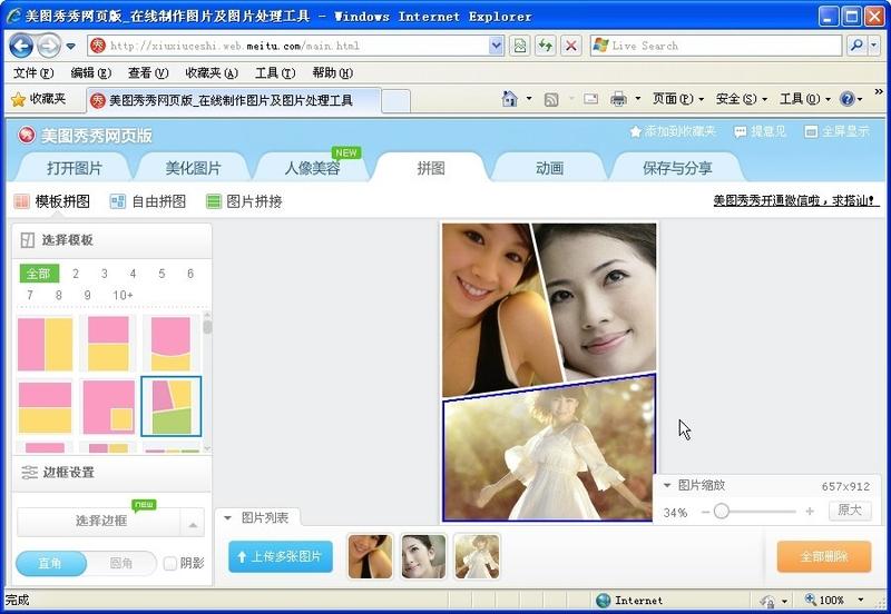 【图】美图秀秀网页版牙齿美白功能让你更自信