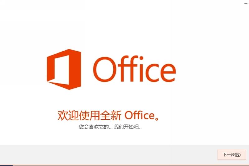 微软官方证实:office 2013 29日上市图片