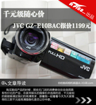 千元级随心价 三款高清摄像机新春推荐