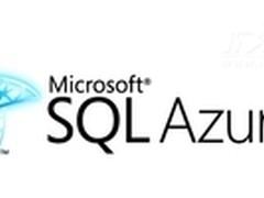 SQL Azure关键改进 性能容量获大幅提升