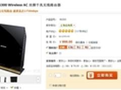 无线上网神器R6300 新蛋神价格999元