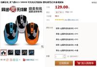 不必换电池 双飞燕G11-580HX鼠标118元
